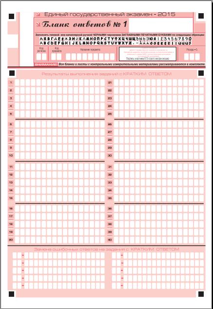 как заполнить бланк регистрации егэ - фото 6