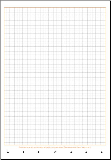 образец заполнения дополнительного бланка ответов 2 - фото 6