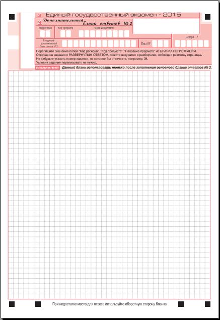 правила заполнения бланков по истории егэ - фото 10