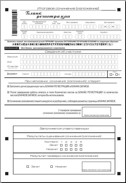 как заполнить бланк регистрации егэ - фото 5